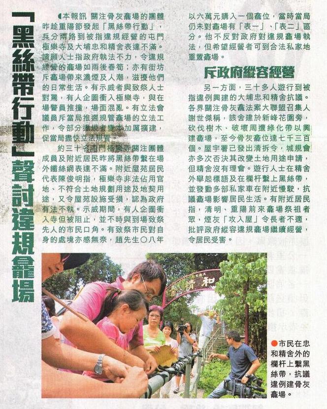 2013-10-14 -太陽報 -  「黑絲帶行動」聲討違規龕場