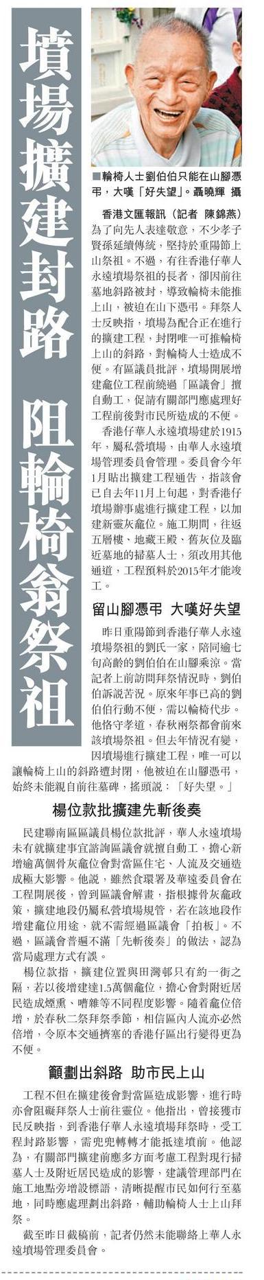 2013-10-14 -文匯報  - 墳場擴建封路 阻輪椅翁祭祖