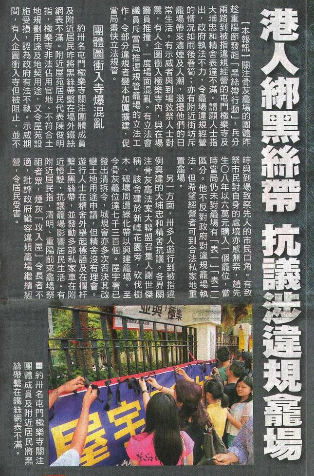 2013-10-14 - 東方日報 - 為永久安置龕位寧北上安放